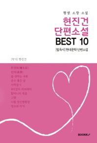 현진건 단편소설 BEST 10 (평생 소장 소설)