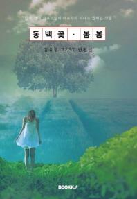 동백꽃ㆍ봄봄 : 김유정 BEST 단편선