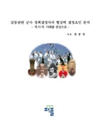 갈등관련 군사정책결정자의 협상력 결정요인 분석
