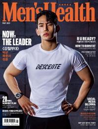 맨즈헬스(Mens Health)(2021년5월호)