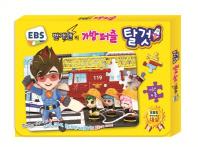 EBS 번개맨의 가방 퍼즐: 탈것