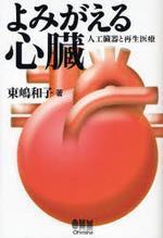 よみがえる心臟 人工臟器と再生醫療