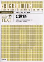 プログラミング入門C言語