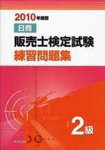 日商販賣士檢定試驗練習問題集2級 2010年度版