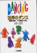 世界のダンス―民族の踊り、その歷史と文化