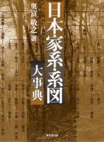 日本家系.系圖大事典