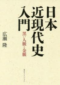 日本近現代史入門 黑い人脈と金脈