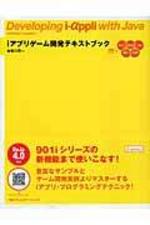 Iアプリゲ―ム開發テキストブック