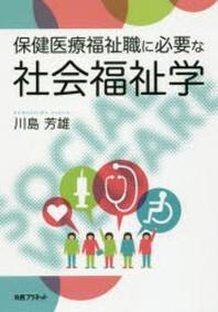 保健醫療福祉職に必要な社會福祉學