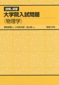 詳解と演習大學院入試問題(物理學)