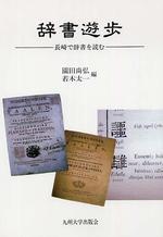 辭書遊步 長崎で辭書を讀む