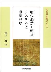 明代海禁=朝貢システムと華夷秩序