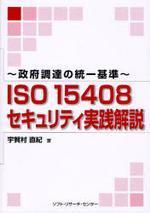 ISO15408セキュリティ實踐解說 政府調達の統一基準