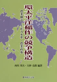 環太平洋稻作の競爭構造 農業構造.生産力水準.農業政策