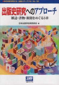 出版史硏究へのアプロ-チ 雜誌.書物.新聞をめぐる5章