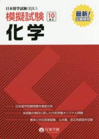 日本留學試驗(EJU)模擬試驗 化學
