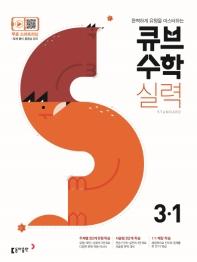 초등 수학 3-1(2021)