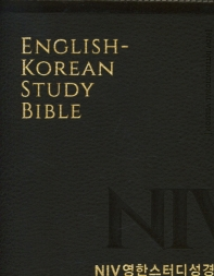 NIV영한스터디성경(개역개정/대단본/PU/뉴다크브라운/무지퍼)