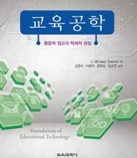 교육공학: 통합적 접근과 학제적 관점