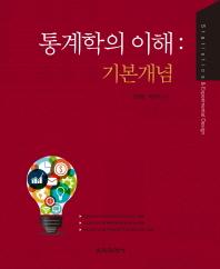 통계학의 이해: 기본개념