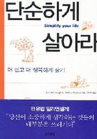 단순하게 살아라