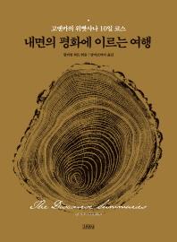 내면의 평화에 이르는 여행: 고엔카의 위빳사나 10일 코스(큰활자본)