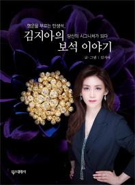 김지아의 보석 이야기