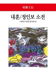 내훈/정인보 소전