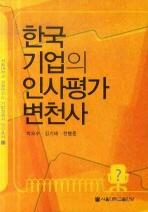 한국 기업의 인사평가 변천사