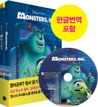 몬스터 주식회사(Monsters, Inc.)