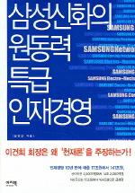 삼성신화의 원동력 특급 인재경영