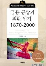 금융 공황과 외환 위기(1870-2000)