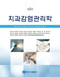 치과감염관리학