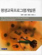 평생교육프로그램개발론
