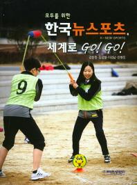 모두를 위한 한국뉴스포츠, 세계로 Go! Go!