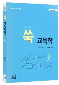 마스터 쑥 교육학. 2(2022)