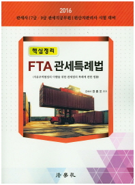FTA 관세특례법(핵심정리)(2016)