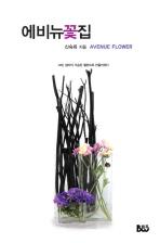 에비뉴 꽃집
