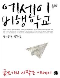 에세이 비행학교(큰글자책)