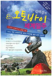 소설가 김덕길의 오토바이 세계일주(상)