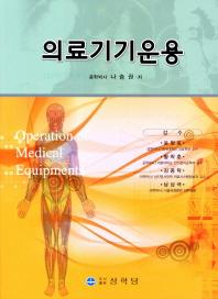 의료기기운용