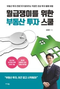 월급쟁이를 위한 부동산 투자 스쿨