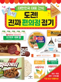 대한민국 대표 간식 도전! 진짜 편의점 접기