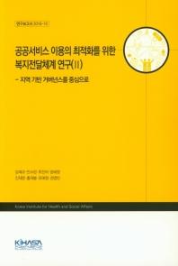 공공서비스 이용의 최적화를 위한 복지전달체계 연구 2