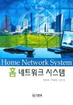 홈 네트워크 시스템