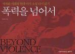 폭력을 넘어서: 세계화 시대의 현대 미국 소설 다시 읽기