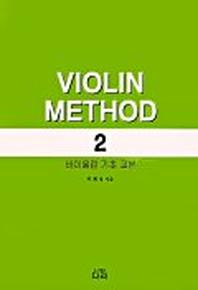 바이올린 기초 교본 2