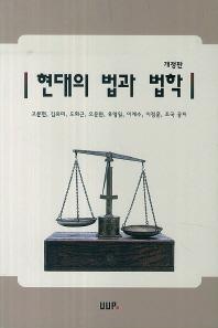 현대의 법과 법학