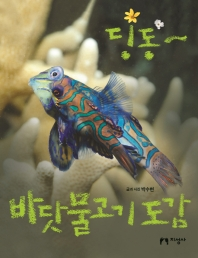 딩동~ 바닷물고기 도감