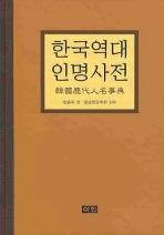 한국역대인명사전